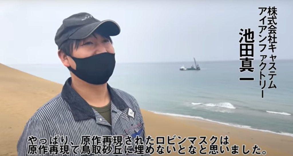 画像に alt 属性が指定されていません。ファイル名: 鳥取砂丘で鋼鉄製のロビンマスクが見つかる!?|株式会社キャステムのプレスリリース-Google-Chrome-2021_08_05-20_43_11-2-1024x546.jpg